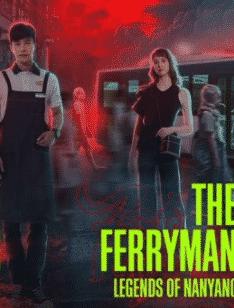 The Ferryman: Legends of Nanyang (2021) ปลดพันธนาการ: ตำนานแห่งหนานหยาง ซับไทย EP1-EP36 [จบ]
