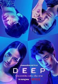 Deep (2021) โปรเจกต์ลับ หลับ เป็น ตาย