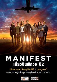 เที่ยวบินพิศวง ปี2 Manifest Season 2 พากย์ไทย EP1-EP9