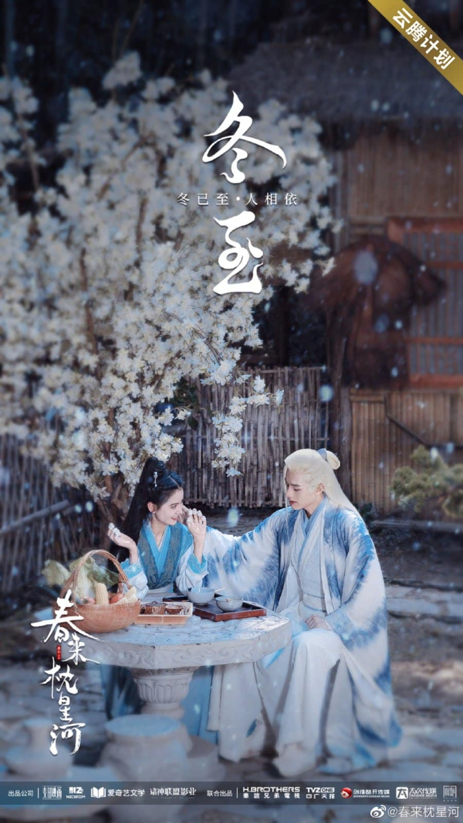 Cry Me A River of Stars (2021) สายธารแห่งดวงดาว ซับไทย EP1-EP24 [จบ]