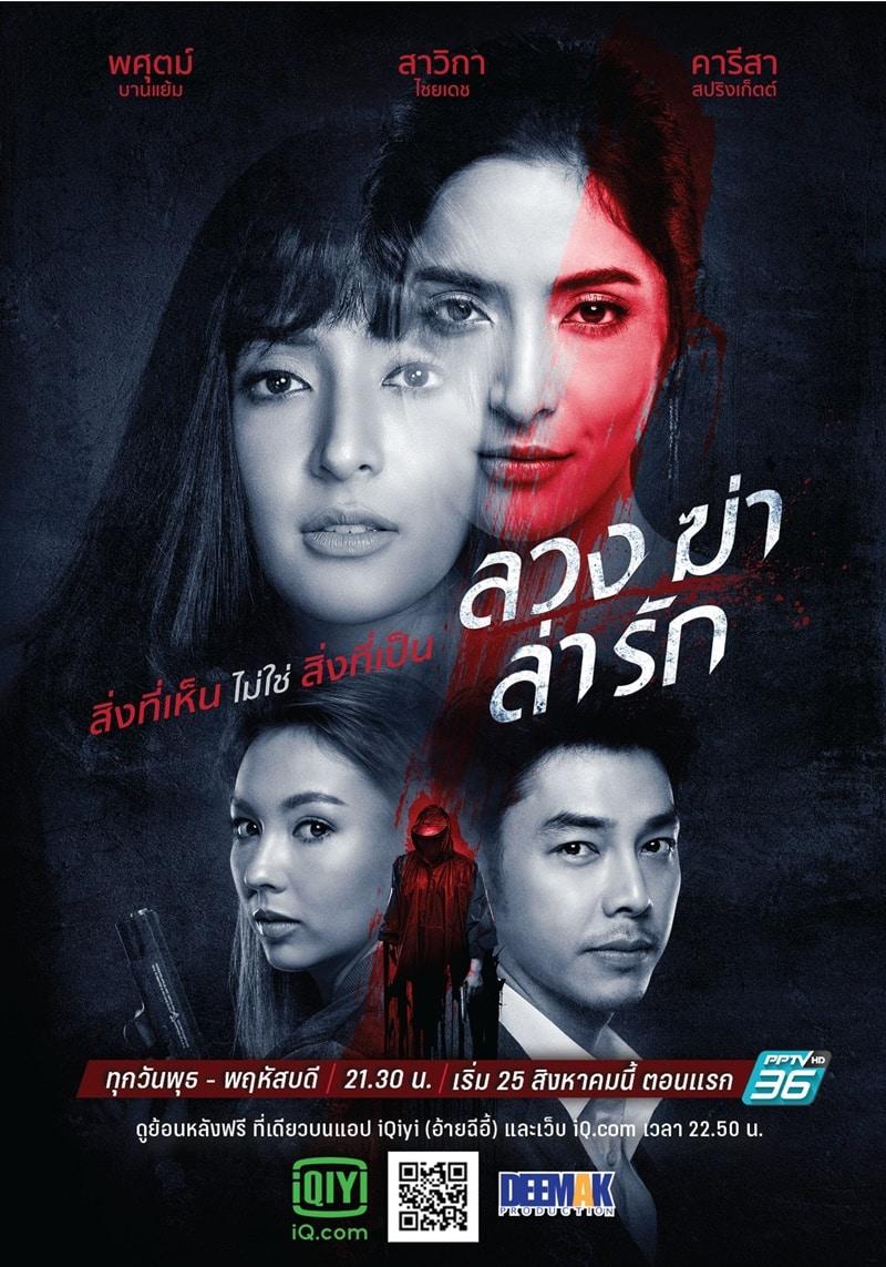 ลวง ฆ่า ล่า รัก (2021) Deceitful พากย์ไทย EP1-EP35