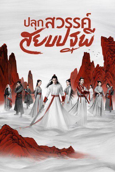 ปลุกสวรรค์สยบปฐพี Legend of Awakening พากย์ไทย EP1-EP48