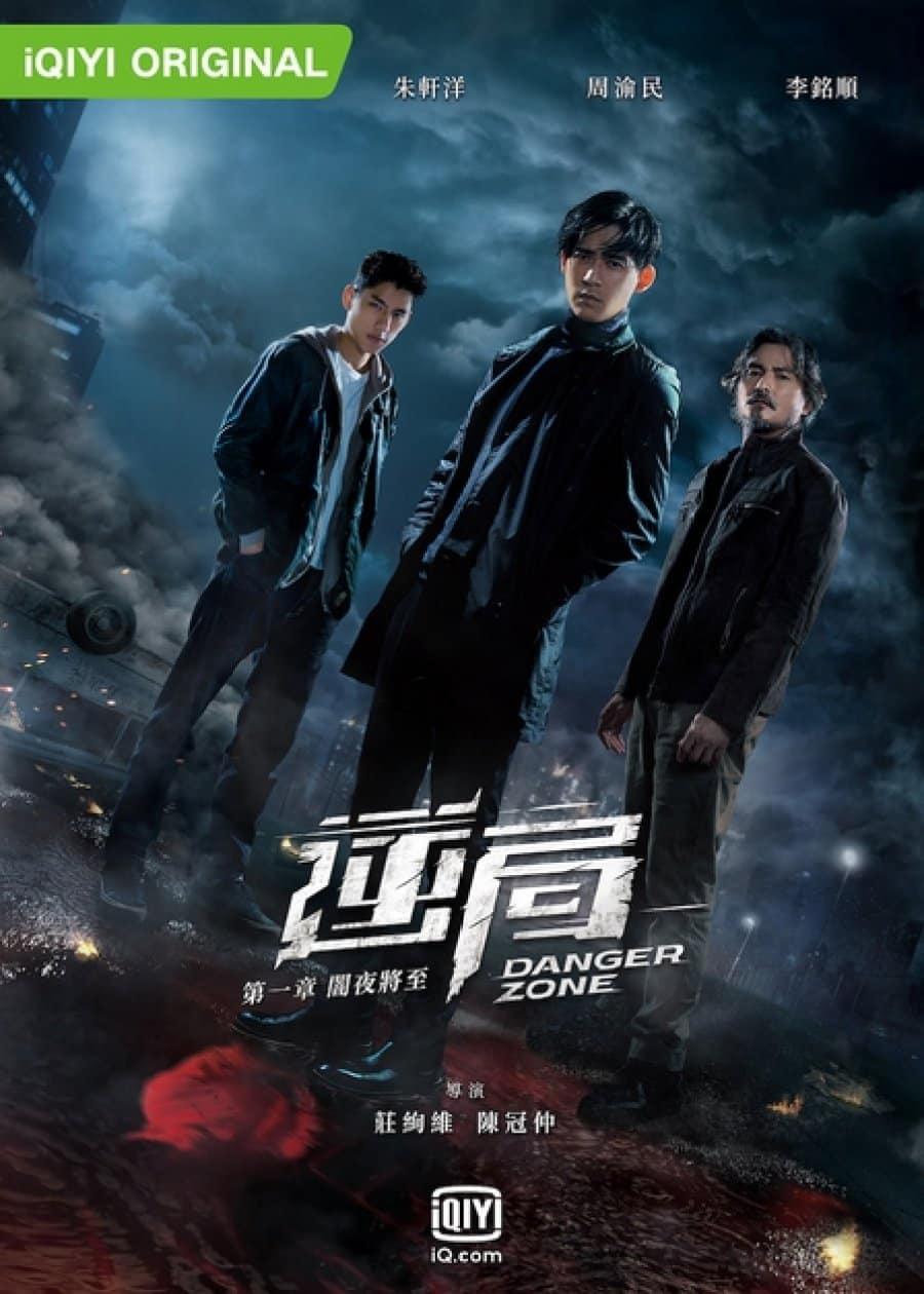 Danger Zone (2021) โซนอันตราย ซับไทย EP1-EP24