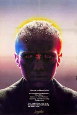 เอหิปัสสิโก (2019) Come and See