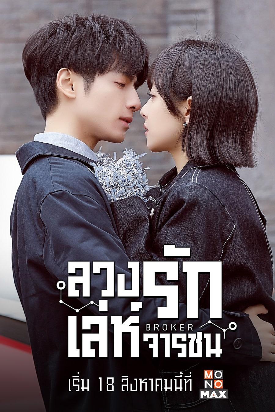 ลวงรักเล่ห์จารชน (2021) Broker พากย์ไทย EP1-EP40