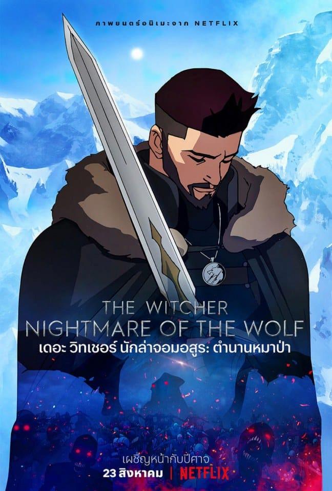 The Witcher Nightmare Of The Wolf (2021) เดอะ วิทเชอร์ นักล่าจอมอสูร: ตำนานหมาป่า