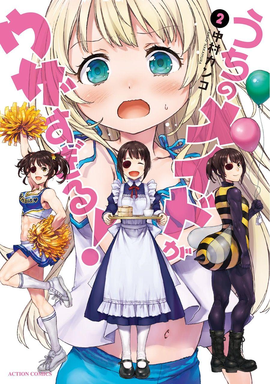 Uchi no Maid ga Uzasugiru เมื่อเด็กสาวปะทะสาวใช้คลั่งโลลิ พากย์ไทย EP1-EP12 [จบ]