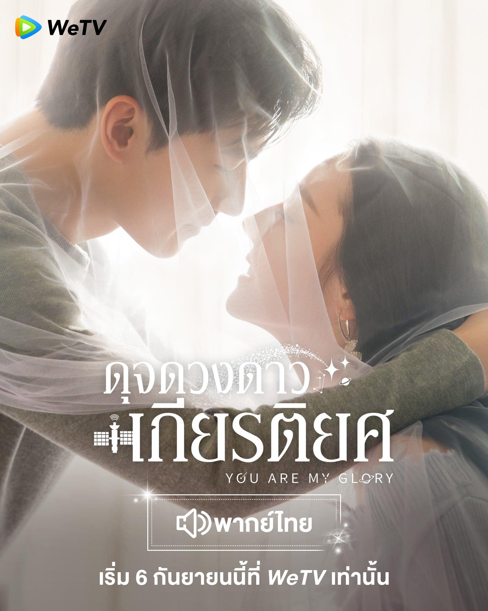 ดุจดวงดาวเกียรติยศ (2021) You Are My Glory พากย์ไทย EP1-EP32