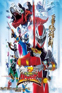 Kishiryu Sentai Ryusoulger ขบวนการอัศวินไดโนเสาร์ ริวโซลเจอร์ พากย์ไทย EP1-EP40