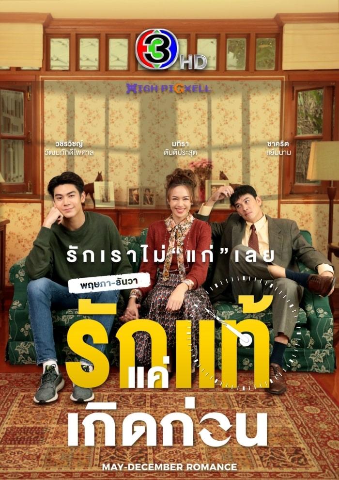 พฤษภา-ธันวา รักแท้แค่เกิดก่อน (2021) May-December Romance พากย์ไทย EP1-EP16
