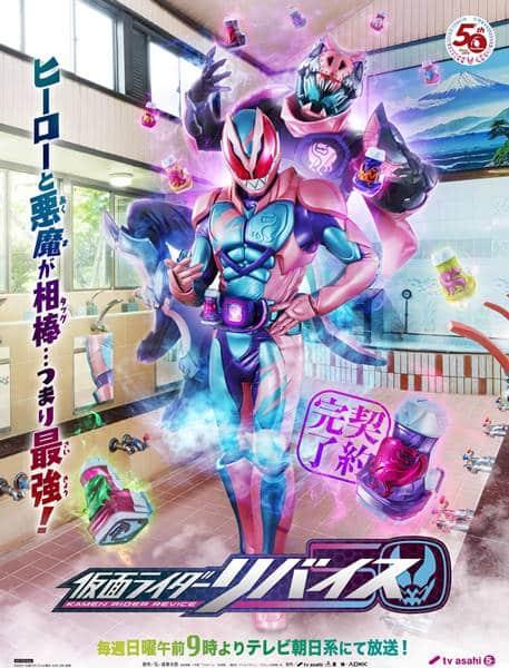 Kamen Rider Revice มาสค์ไรเดอร์รีไวซ์ ซับไทย EP1-EP8
