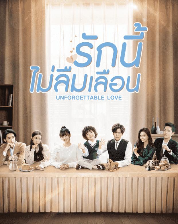 Unforgettable Love รักนี้ไม่ลืมเลือน พากย์ไทย EP1-EP24