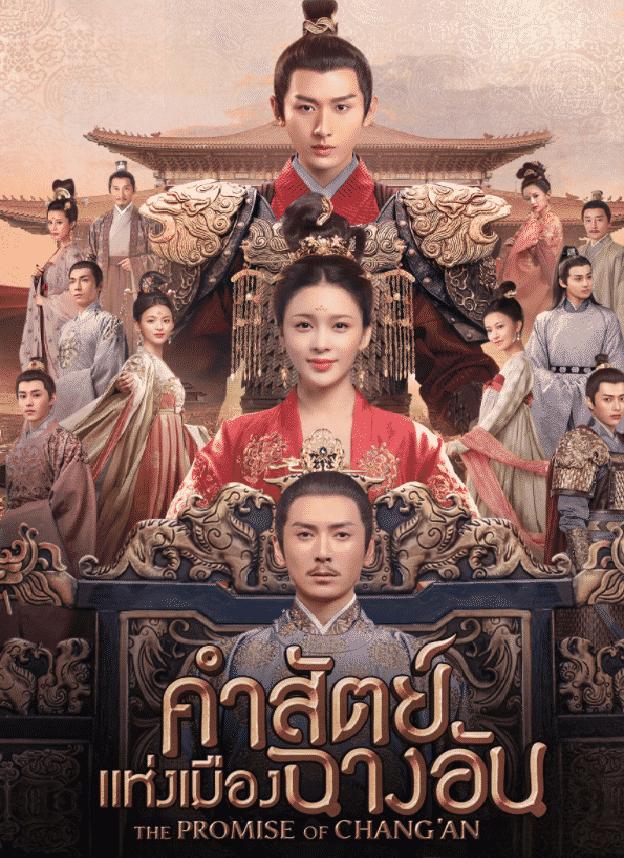 คำสัตย์แห่งเมืองฉางอัน The Promise of Chang'An พากย์ไทย EP1-EP56