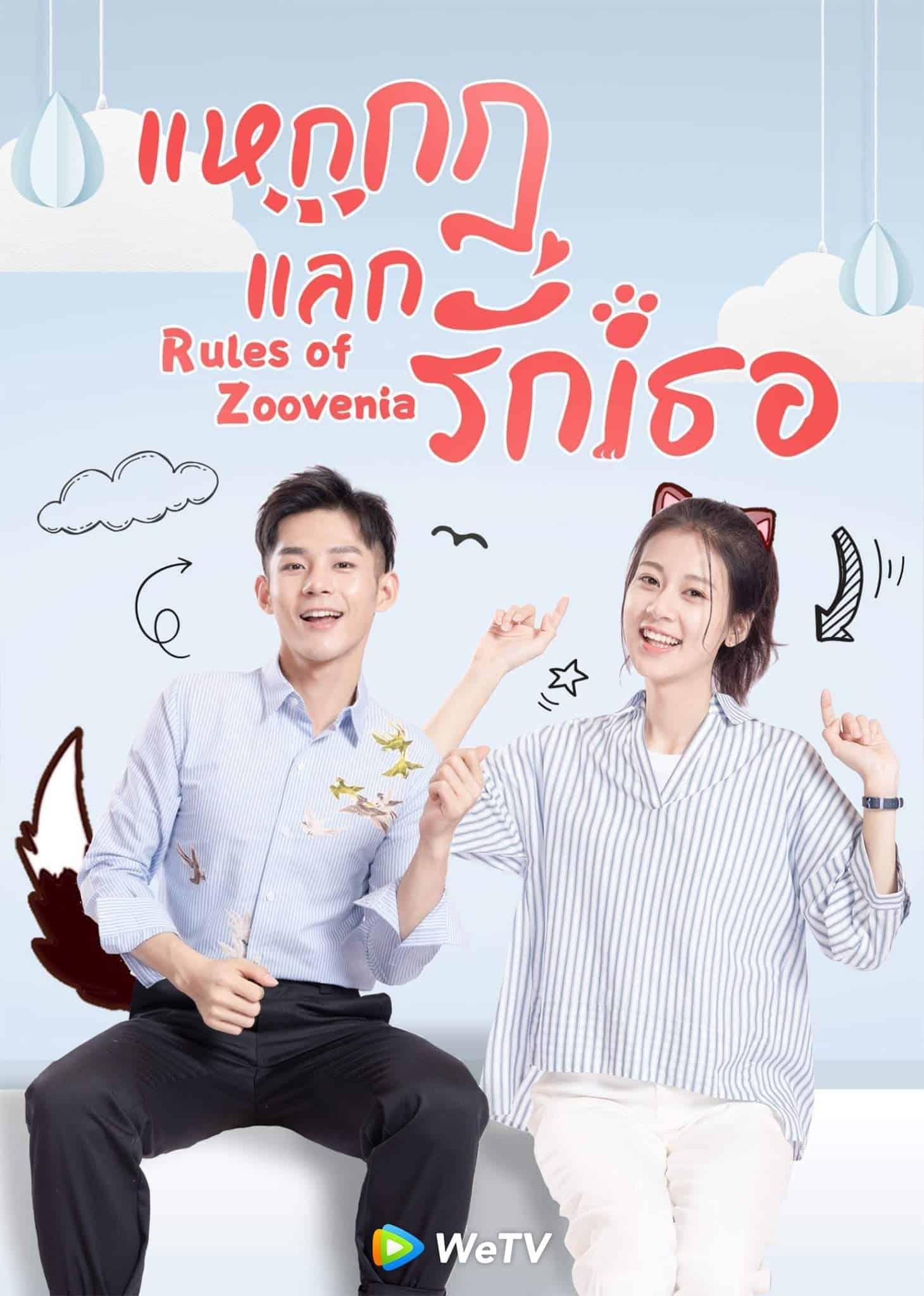 Rules of Zoovenia (2019) แหกกฎแลกรักเธอ ซับไทย EP1-EP24 [จบ]