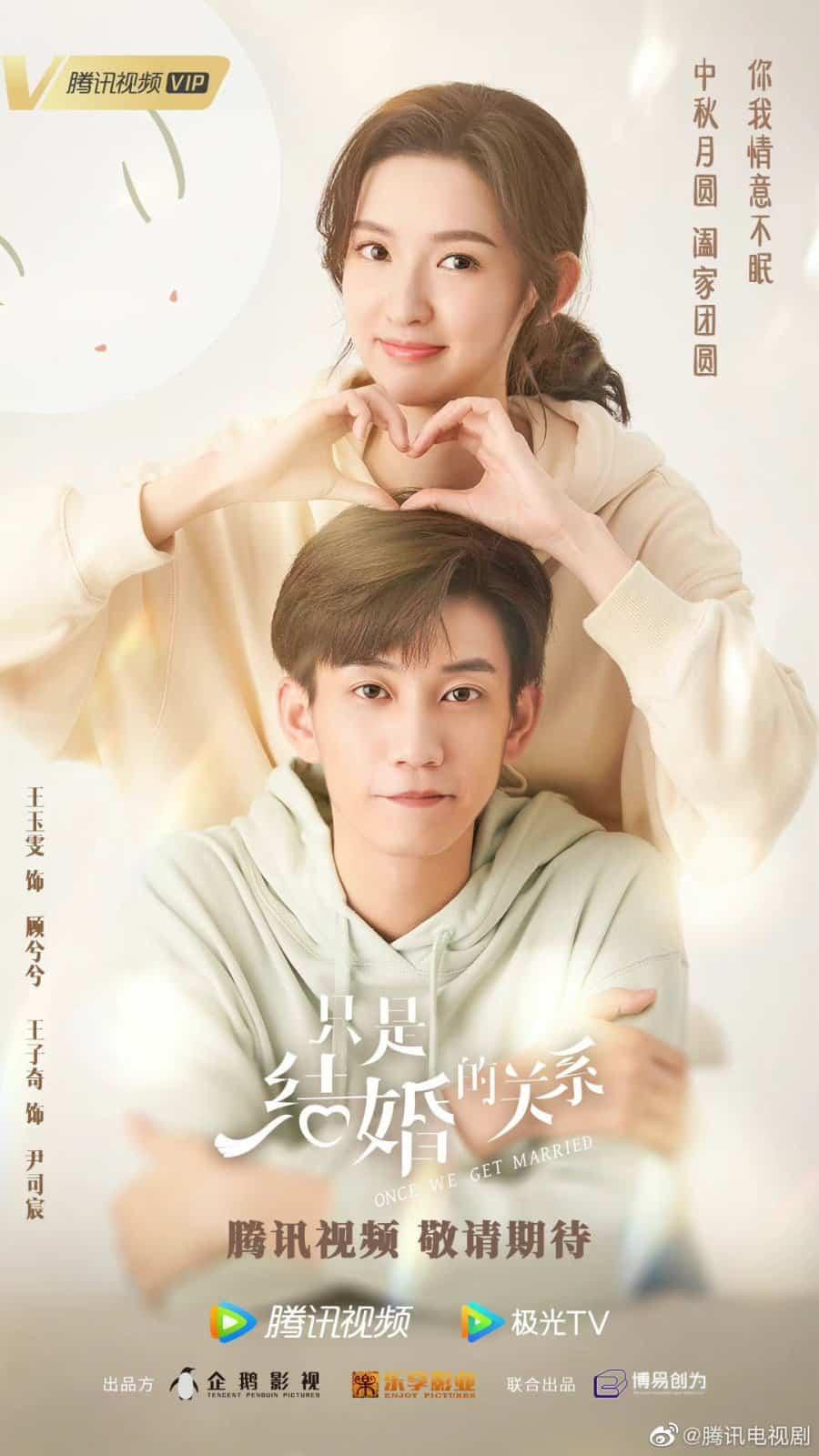 Once We Get Married (2021) ป่วนรักงานแต่งทิพย์ ซับไทย EP1-EP24