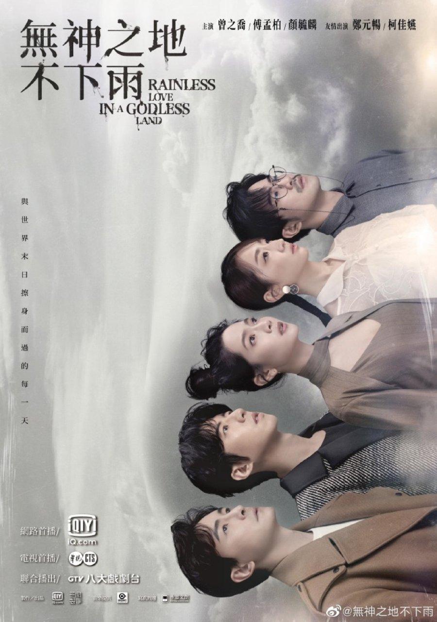 Rainless Love in a Godless Land (2021) เทพ คน และฝนสุดท้าย ซับไทย EP1-EP13