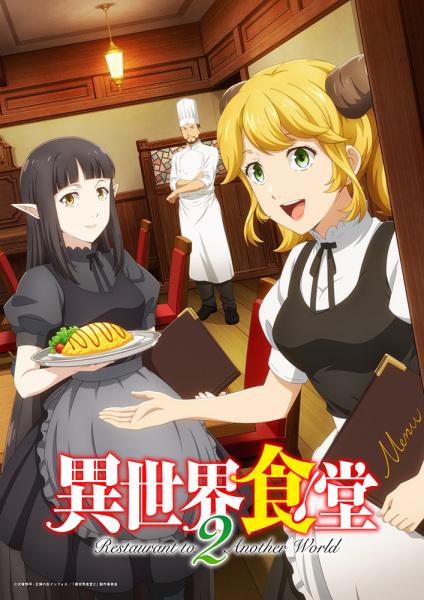 Isekai Shokudou 2 ร้านอาหารต่างโลก (ภาค2) ซับไทย EP1-EP5