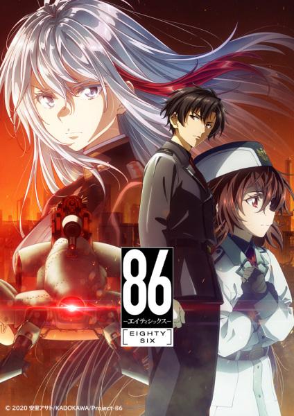 86: Eighty Six 2nd Season เอทตี้ซิกซ์ (ภาค2) ซับไทย EP1-EP5