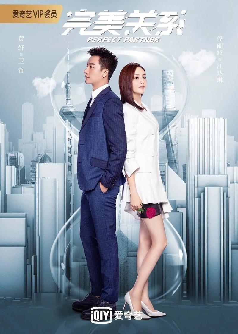 Perfect Partner หุ้นส่วนหัวใจ พากย์ไทย EP1-EP17