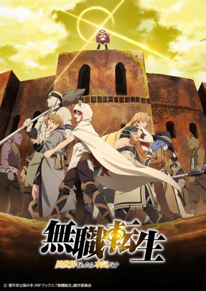 Mushoku Tensei 2nd Season เกิดชาตินี้พี่ต้องเทพ (ภาค2) ซับไทย EP1-EP4