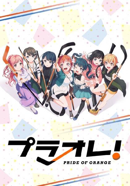 Puraore! Pride of Orange ซับไทย EP1-EP4