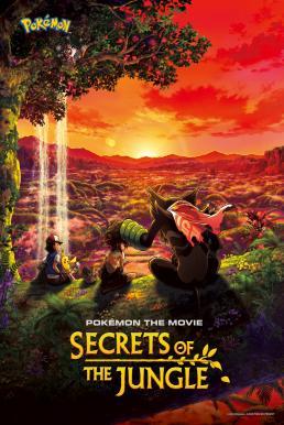 Pokémon the Movie: Secrets of the Jungle (2020) โปเกมอน เดอะ มูฟวี่: ความลับของป่าลึก
