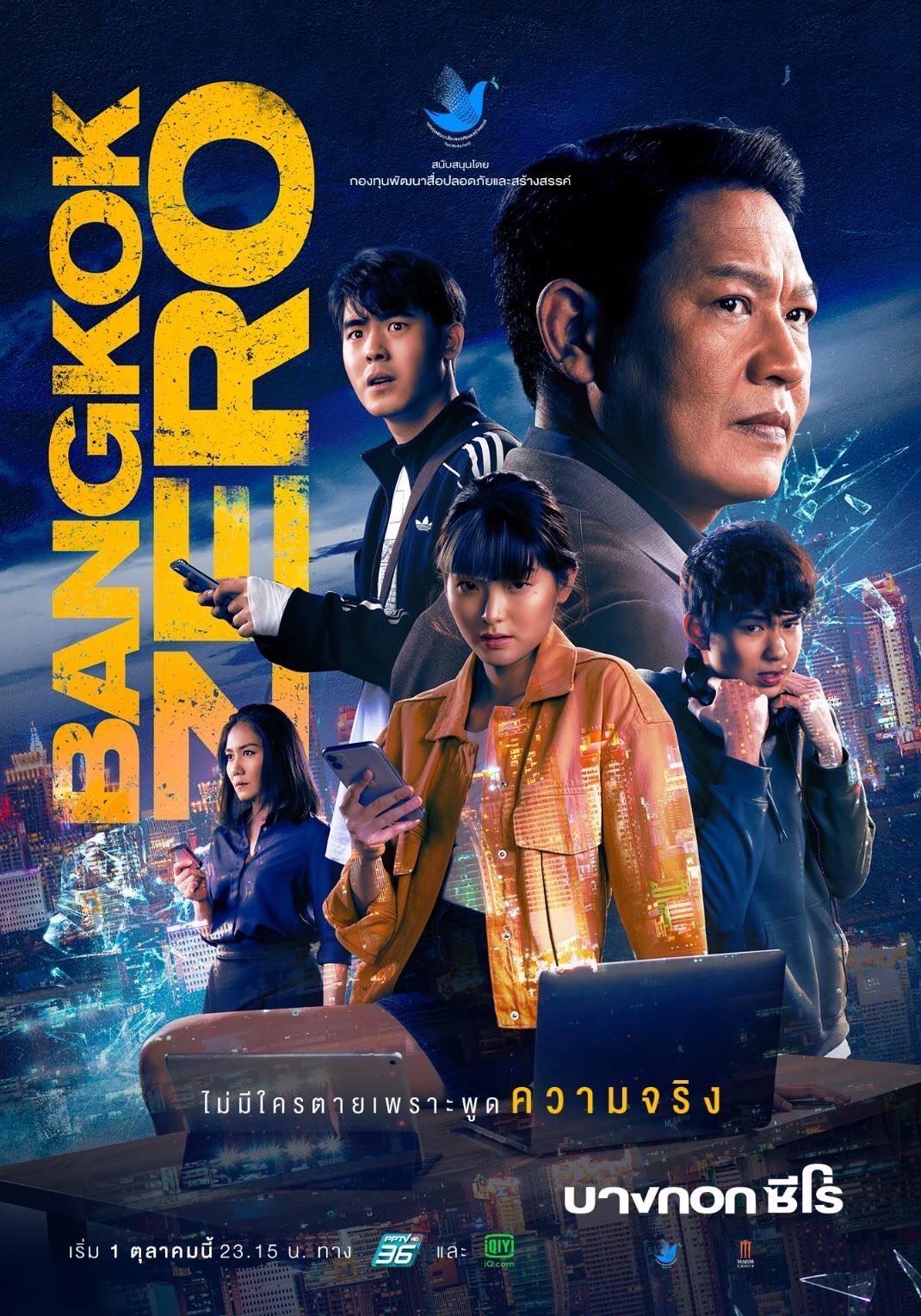 บางกอก ซีโร่ (2021) Bangkok Zero พากย์ไทย EP1-EP5