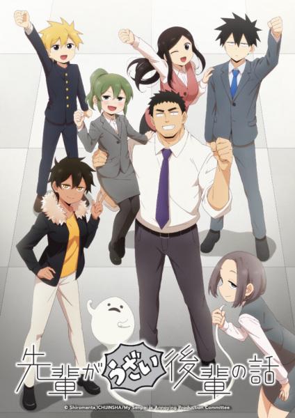 Senpai ga Uzai Kouhai no Hanashi ลุ้นรักรุ่นน้องตัวจิ๋วกับรุ่นพี่ตัวป่วน ซับไทย EP1-EP4