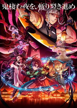 Demon Slayer: Kimetsu no Yaiba Mugen Train Arc (2021) ดาบพิฆาตอสูร ศึกรถไฟสู่นิรันดร์ ซับไทย EP1-EP3