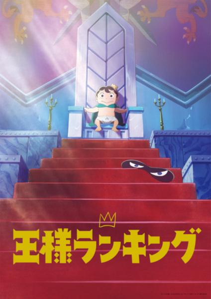 Ousama Ranking อันดับพระราชา ซับไทย EP1-EP3