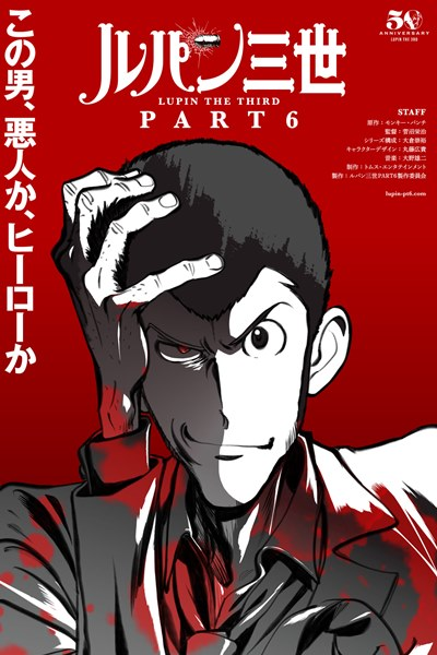 Lupin III Part 6 จอมโจรลูแปง ซับไทย EP1-EP3