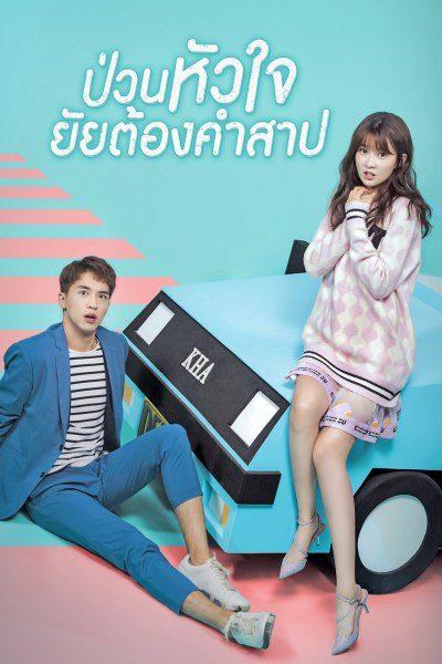 ป่วนหัวใจยัยต้องคำสาป My Girlfriend พากย์ไทย EP1-EP8